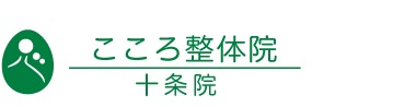 「こころ整骨院 十条院」東京都北区 ロゴ