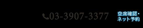 「こころ整骨院 十条院」東京都北区お問い合わせ