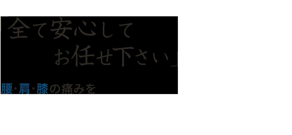 「こころ整骨院 十条院」東京都北区 メインイメージ
