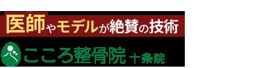 「こころ整骨院 十条院」東京都北区ロゴ